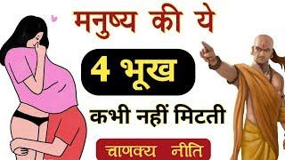 मनुष्य की ये 4 भूख कभी नहीं मिटती  Chanakya niti full in hindi  Chanakya  nspirational.