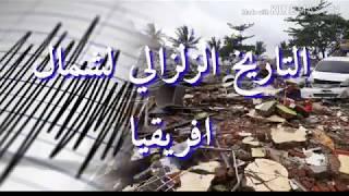 الدرس3 الزلزال ظاهرة طبيعية/ التاريخ الزلزالي لشمال افريقيا(دروس العلوم 3متوسط)