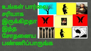 Brain Games 1   Test Your Brain   Tamil Riddles with Answers   Brain Games In Tamil
