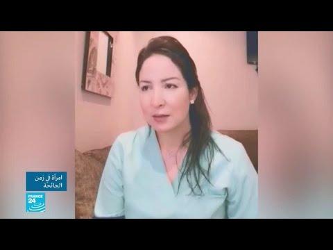 امرأة في زمن الجائحة - سهام العلوة: أن تكوني طبيبة تخدير في المغرب!