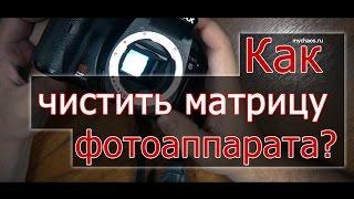 Чистка матрицы фотоаппарата. Как почистить матрицу?