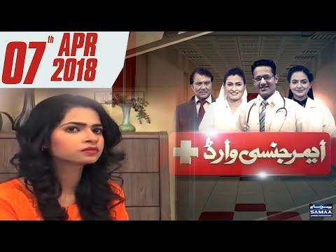Be-Auladi Ki Saza Doosre Ko | Emergency Ward | SAMAA TV | 07 April 2018