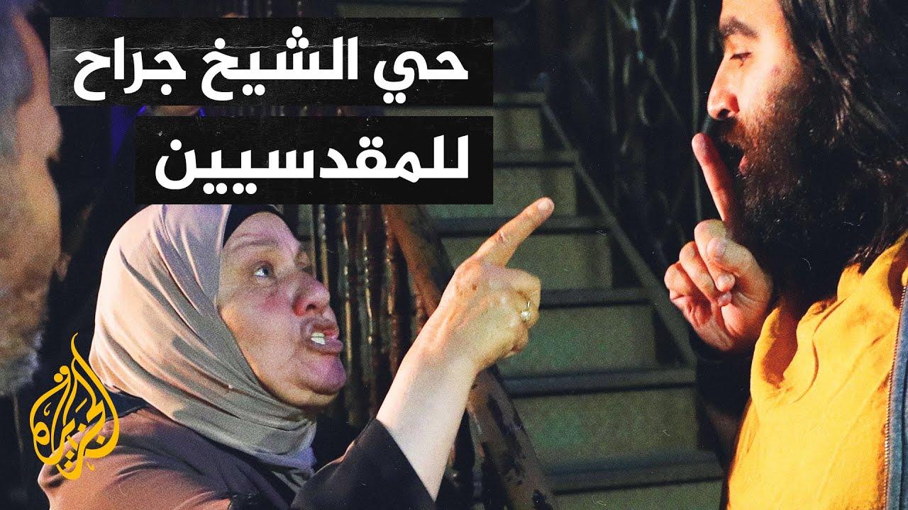 الأردن يسلم سكان حي الشيخ جراح وثائق تثبت ملكيتهم للبيوت  - نشر قبل 2 ساعة
