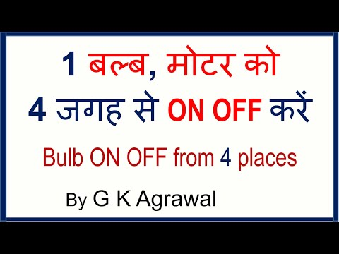 Four switches control one light bulb from 4 places in Hindi - YouTube