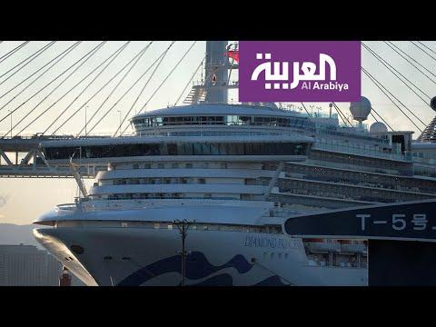 -العربية- تروي ما رأت بالقرب من سفينة اليابان الموبوءة  - نشر قبل 4 ساعة
