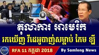 លោក សម រង្ស៊ី ថាអាមេរិកមានភស្តុងរឿងបាញ់សម្លាប់បណ្ឌិត កែម ឡី, Cambodia Hot News, Khmer News