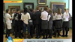 Экскурсии вместо уроков. Уникальный музейный проект запустили в Иркутске