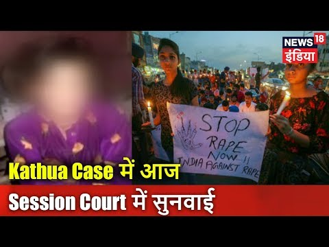 Kathua Case में आज Session Court में सुनवाई   Breaking News   News18 India
