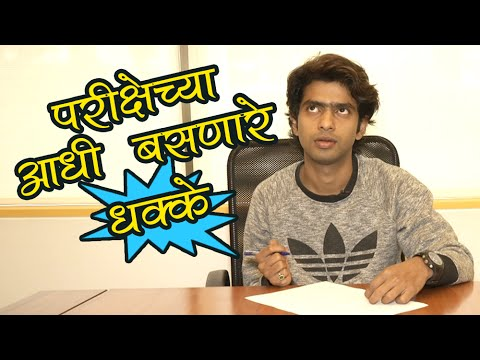 Exam Nightmare By Prathmesh Parab - 35% Kathavar Pass | Marathi Movie | Timepass | urfi