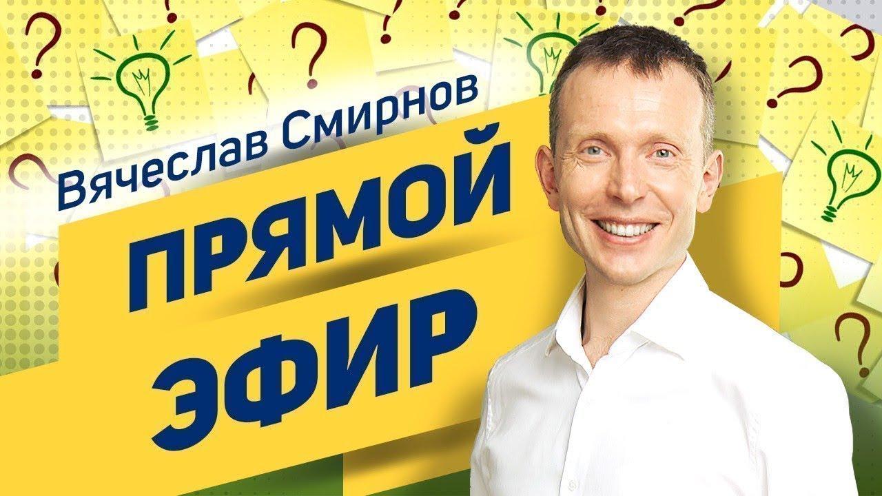 Вячеслав Смирнов | Прямой эфир | Комплексный подход к здоровью