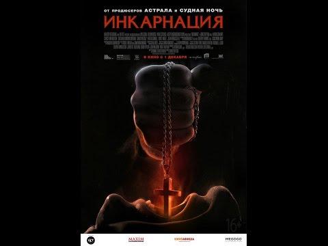 ИНКАРНАЦИЯ трейлер 2016 на русском языке ужасы, триллер