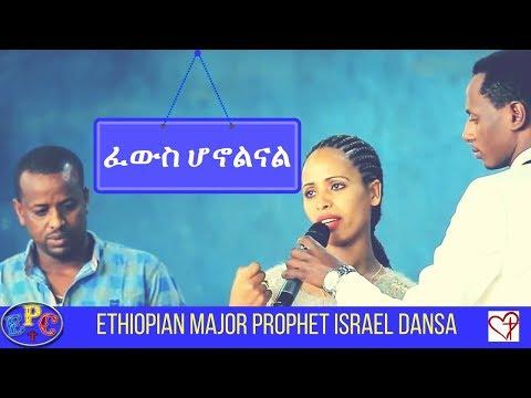 ETHIOPIAN MAJOR PROPHET ISRAEL DANSA AMAZING COLLECTION OF TESTIMONIES 19, AUG 2017