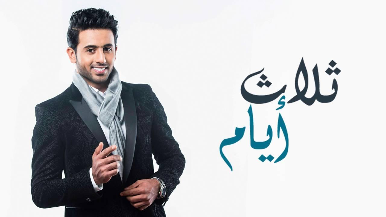 cfad2ddce  فؤاد عبدالواحد - ثلاث أيام (النسخة الأصلية) | 2016 - YouTube