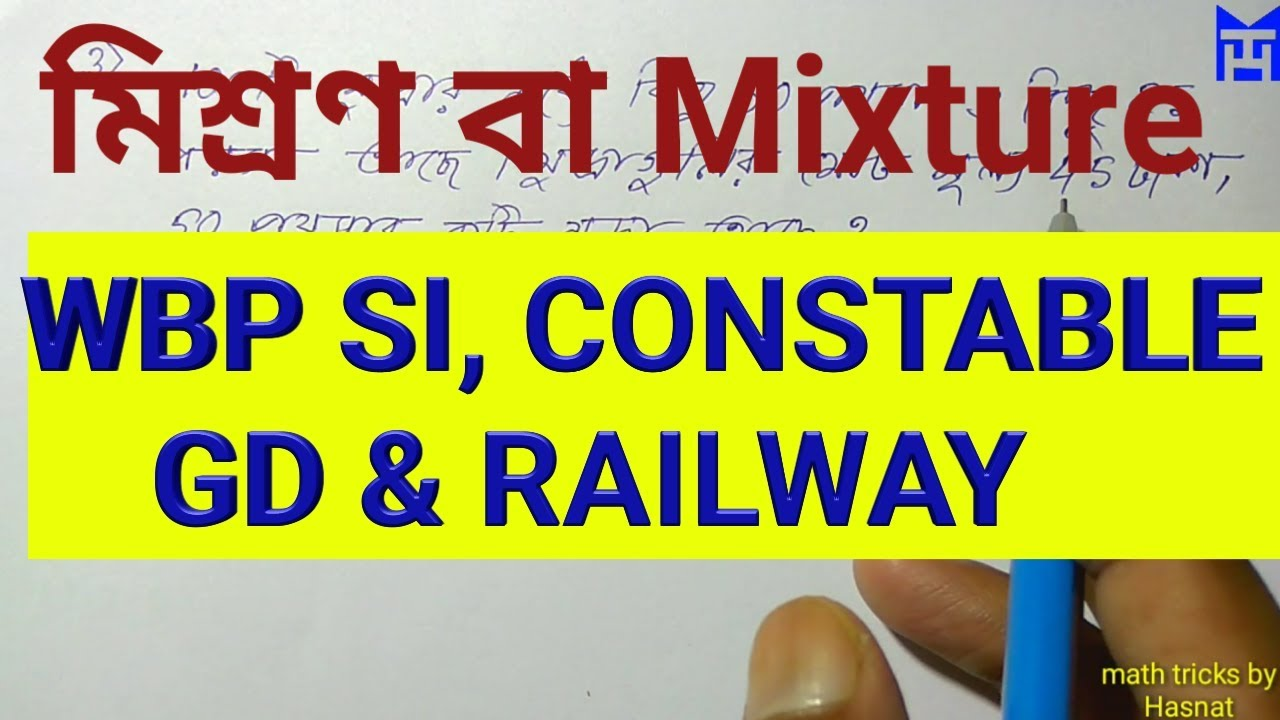 Mixture মিশ্রণ in allegation method    for wbp si, constable