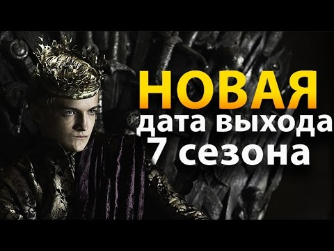 Игра престолов 7 сезон новая дата выхода