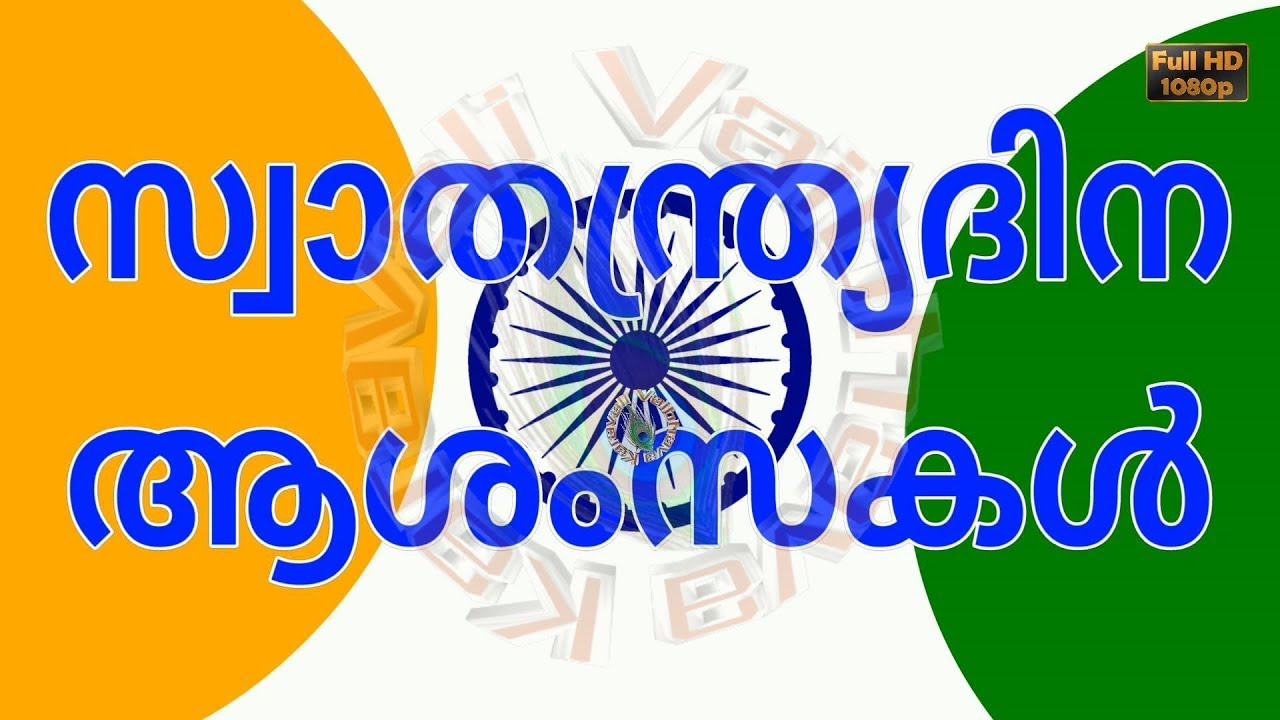 15 august 1947wishes in malayalamimagesgreetings