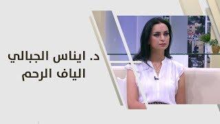 د. ايناس الجبالي - الياف الرحم