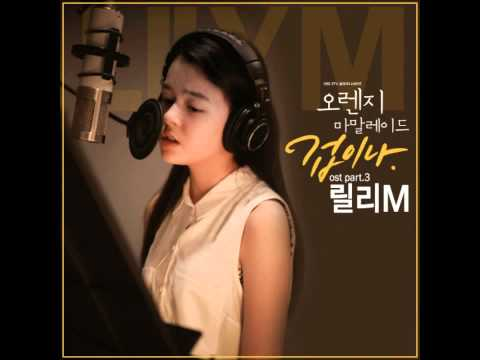 [Orange Marmalade OST Part.3] Lily M - I'm Afraid