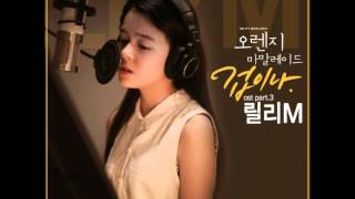 Video [Orange Marmalade OST Part.3] Lily M - I'm Afraid download MP3, 3GP, MP4, WEBM, AVI, FLV Januari 2018