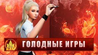 The Sims 4 Голодные игры #1 | СМЕРТЕЛЬНЫЙ ДАРТС(, 2016-07-21T06:00:00.000Z)