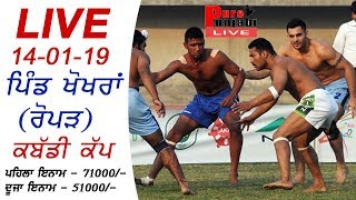 🔴L VE KHOKHRAN OPEN KABADD  TOURNAMENT   KABADD  CUP KHOKHRANROPAR 14 1 2019