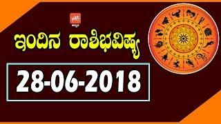ಗುರುವಾರ ದಿನ 28-06-2018 ನಿಮ್ಮ ಭವಿಷ್ಯ ಹೇಗಿದೆ ನೋಡಿ ! | Daily Astrology | YOYO TV Kannada Astrology