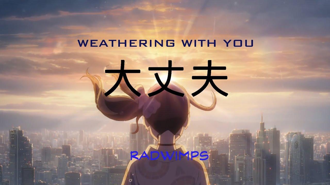 天氣之子主題曲 RADWIMPS 大丈夫(完整版) 中文歌詞 - YouTube