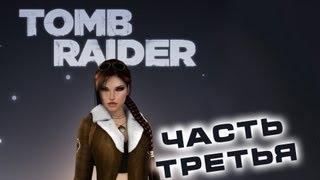Рассказ о серии Tomb Raider - часть третья