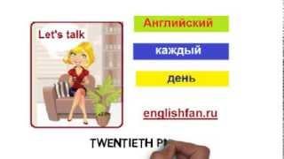 Английский аудио уроки