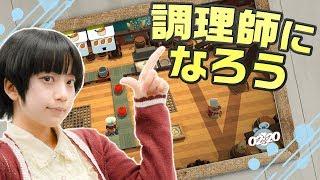 かみまみ!ゲーマー化計画『Overcooked』【上倉万実】- Lv.4