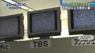 アナログ放送が完全停波 半世紀以上の歴史に幕・・・(11/07/25)