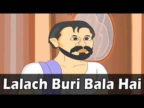 Видео Lalach buri bala hai in hindi essay