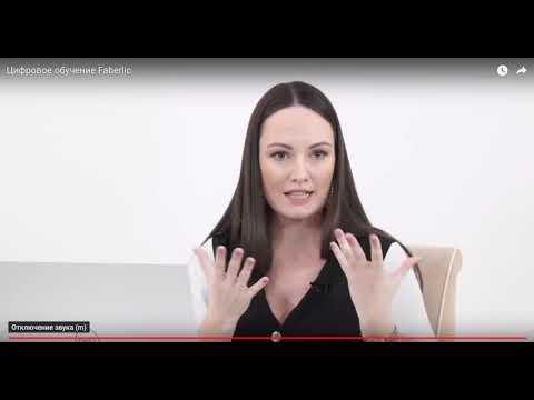 Цифровое обучение Фаберлик Faberlic