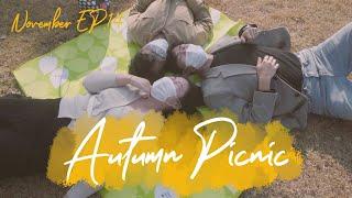 가을 소풍 | 군위 체육공원, 카페스톤  | 군위 미디…