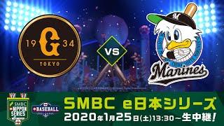 「eBASEBALL プロリーグ 2019」SMBC e日本シリーズ(巨人 vs ロッテ)