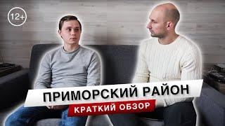 Двушка в Приморском районе Петербурга, краткий обзор.