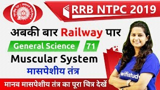 9:30 AM - RRB NTPC 2019 | GS by Shipra Ma'am | Muscular System