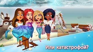 Великолепная Анжела 4: Свадебная катастрофа / Fabulous 4: Angelas wedding disaster - Серия 8