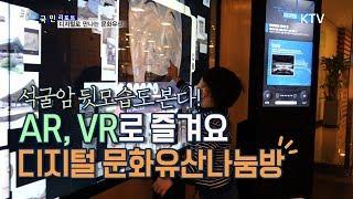 [국민리포트] AR·VR로 즐기는 문화유산! 국립고궁박…