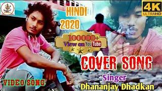 पहली बार धनंजय धड़कन गाये cover सॉन्ग | dhananjay dhadkan new cover song 2020 !! Chor diye wo raste
