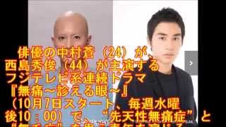 俳優の中村蒼(24)が、西島秀俊(44)が主演するフジテレビ系連続ドラ...