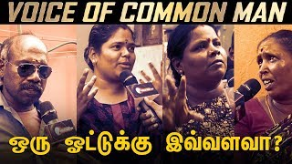 Are candidates giving money for R.K Nagar residents ? | Voice of Commom Man