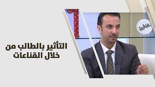 حسام عواد - التأثير بالطالب من خلال القناعات