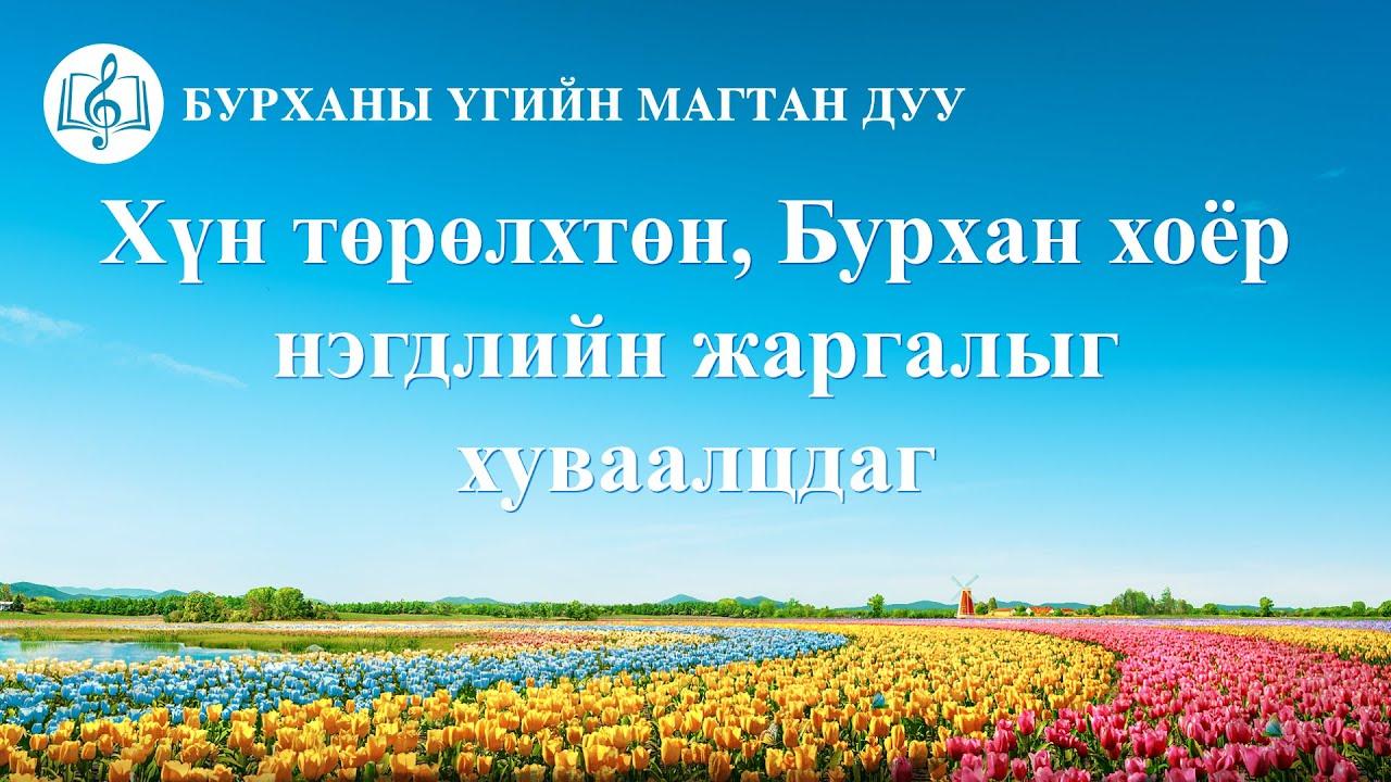 """Magtan duu 2020 """"Хүн төрөлхтөн, Бурхан хоёр нэгдлийн жаргалыг хуваалцдаг"""" (Үгтэй)"""