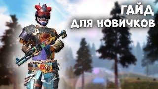 оБНОВЛЕННЫЙ ГАЙД ДЛЯ НОВИЧКОВ - Last Day Rules Survival Гайд - Rust Mobile