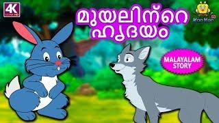 Malayalam Story for Children - മുയലിന്റെ ഹൃദയം | Rabbit