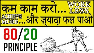 HOW TO WORK LESS BUT ACHIEVE MORE(Hindi) - The 80/20 principle explained