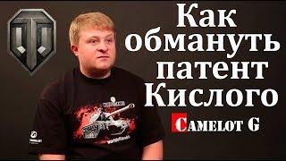 Как обмануть патент Виктора Кислого как прекратить череду сливов и поднимать процент побед Camelot G