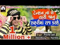 Tension na le tari janu haharima Raj karase   Pravin Luni   Jitu Pandya । New Video Song 2019