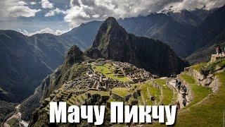 Экскурсия по Мачу Пикчу в Перу(Экскурсия по развалинам Мачу Пикчу в Перу в ходе тура